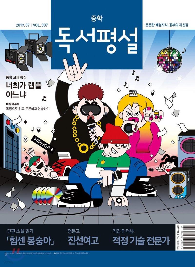 중학 독서평설 No.307 (2019년 07월호)