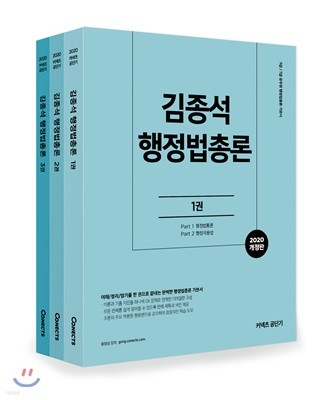 2020 김종석 행정법총론 세트