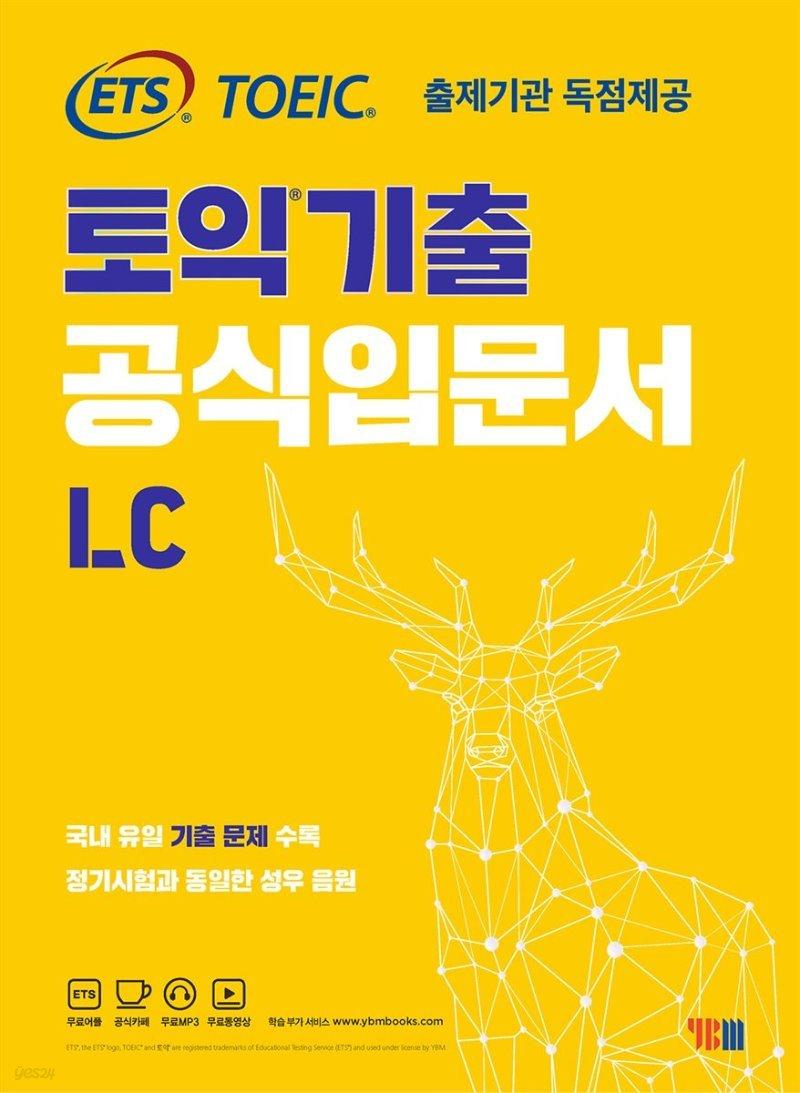 ETS 토익 기출 공식입문서 LC 리스닝