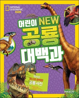NATIONAL GEOGRAPHIC KIDS 어린이 NEW 공룡대백과