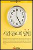 시간 관리의 달인