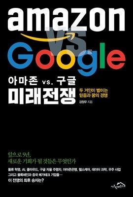 아마존 VS. 구글 미래전쟁 (체험판)