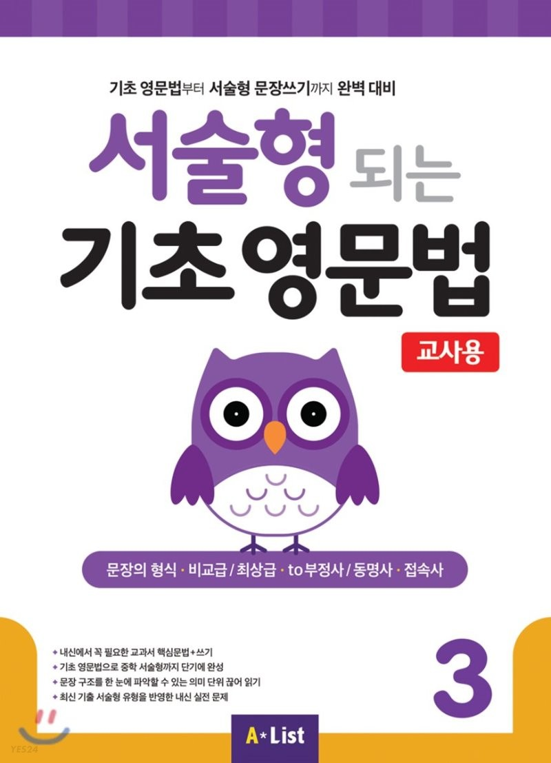 [교사용] 서술형 되는 기초 영문법 3