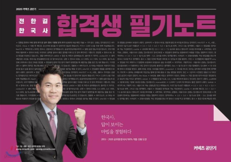 2020 전한길 한국사 합격생 필기노트