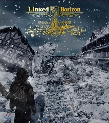 Linked Horizon (링크드 호라이즌) - 진실로의 진격 眞實への擊 [초회한정반]
