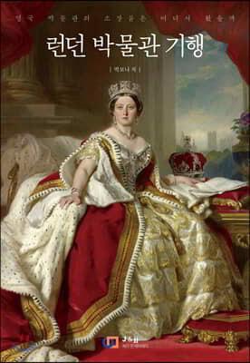 런던 박물관 기행