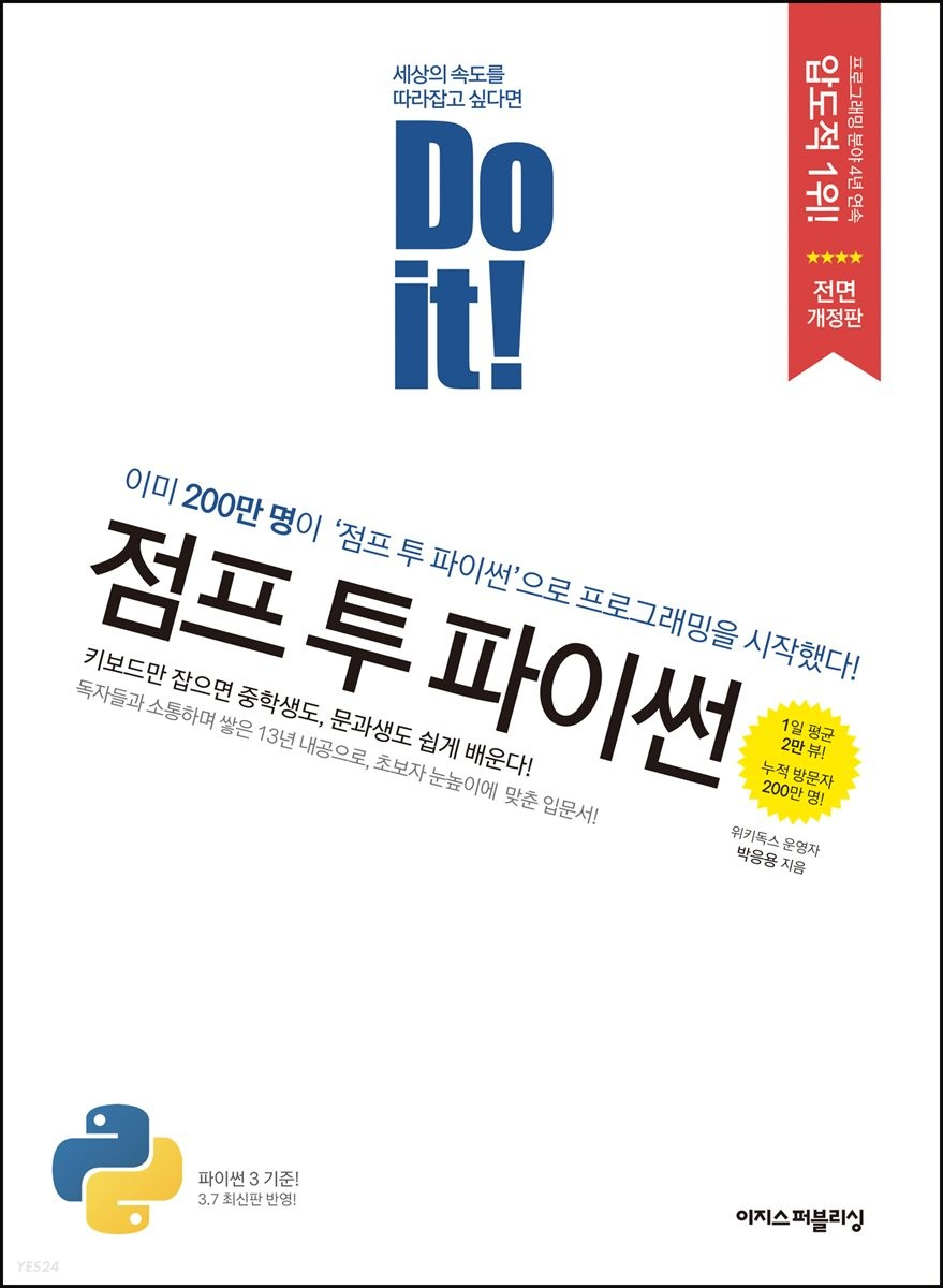 Do it! 점프 투 파이썬 -전면 개정판