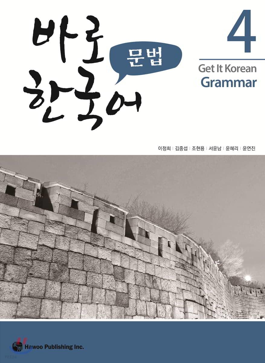 바로 한국어 문법 4
