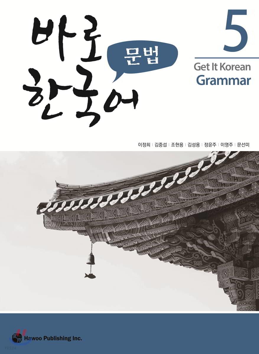 바로 한국어 문법 5