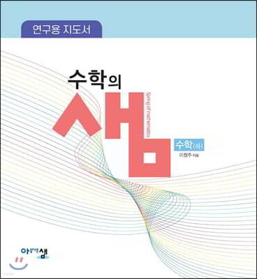 [연구용 지도서] 수학의 샘 수학(하) (2021년용)
