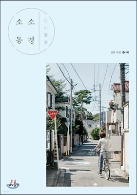 [대여] 소소 동경(小小東京)