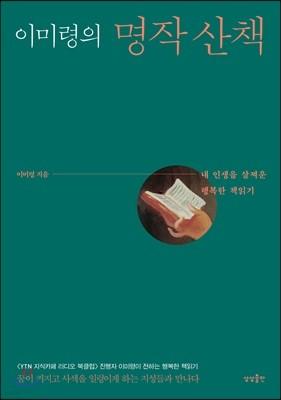 [대여] 이미령의 명작 산책 : 내 인생을 살찌운 행복한 책읽기