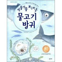 방울방울 뽀글뽀글 물고기 방귀