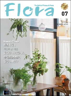 FLORA 플로라 (월간) : 7월 [2019]