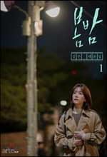 [예약판매] 봄밤 1