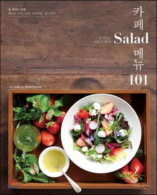 카페 Salad 메뉴 101