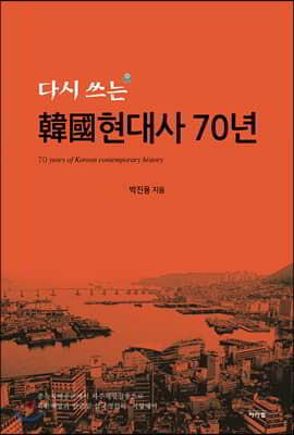 다시 쓰는 한국 현대사 70년