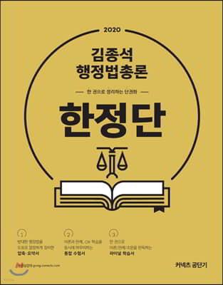 2020 김종석 행정법총론 한정단 -한 권으로 정리하는 단권화-