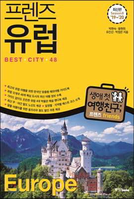 프렌즈 유럽 Best City 48