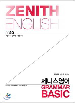 2020 제니스영어 Grammar Basic
