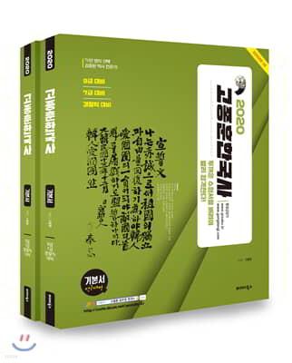 2020 고종훈 한국사 기본서 세트