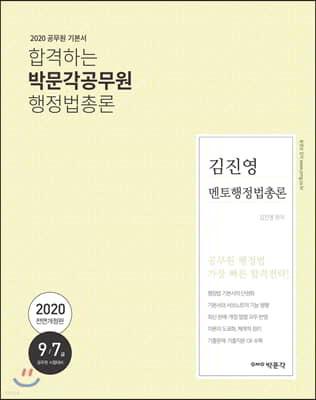 2020 김진영 멘토행정법총론