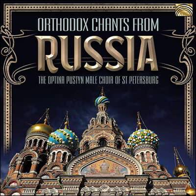 The Optina Pustyn Male Choir 러시아 정교회 성가 모음집 (Orthodox Chants from Russia)