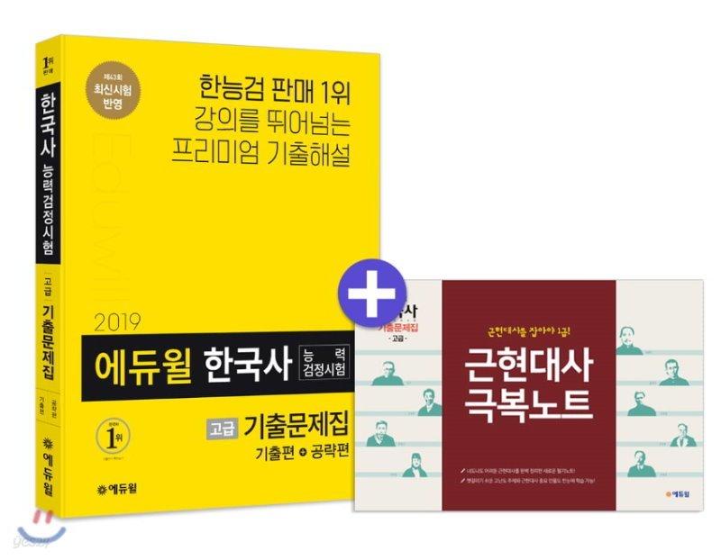2019 에듀윌 한국사능력검정시험 기출문제집 고급