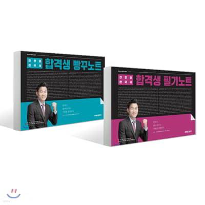 2020 전한길 한국사 합격생 필기노트+빵꾸노트