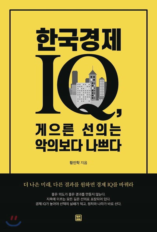 한국경제 IQ, 게으른 선의는 악의보다 나쁘다
