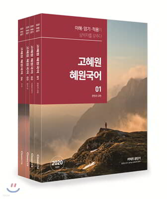 2020 고혜원 혜원국어 세트