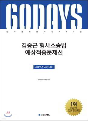 2019 ACL 김중근 형사소송법 예상적중문제선