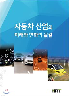 자동차 산업의 미래와 변화의 물결