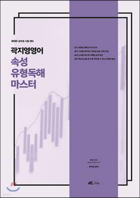 2020 곽지영 영어 속성 유형독해 마스터