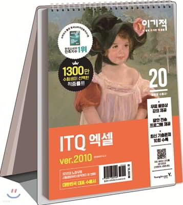2020 이기적 ITQ 엑셀 ver.2010 (스프링)