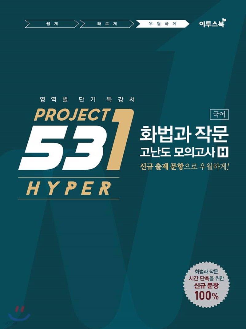 531 프로젝트 PROJECT 화법과 작문 고난도 모의고사 H (2020년용)