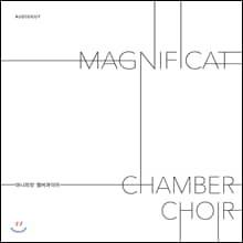 마니피캇 챔버콰이어 창단 10주년 기념반 - 성가 합창 모음집 (Magnificat Chamber Choir)