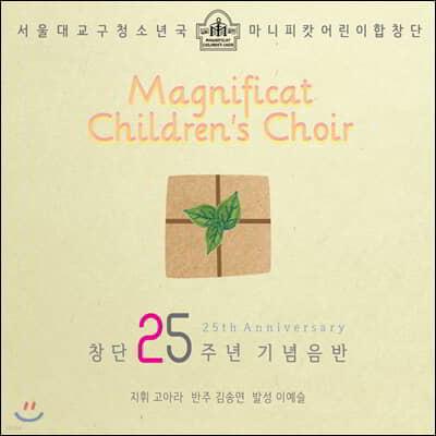 마니피캇 어린이 합창단 창단 25주년 기념 음반