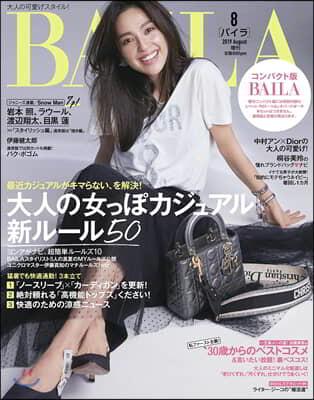 BAILA增刊 2019年8月號
