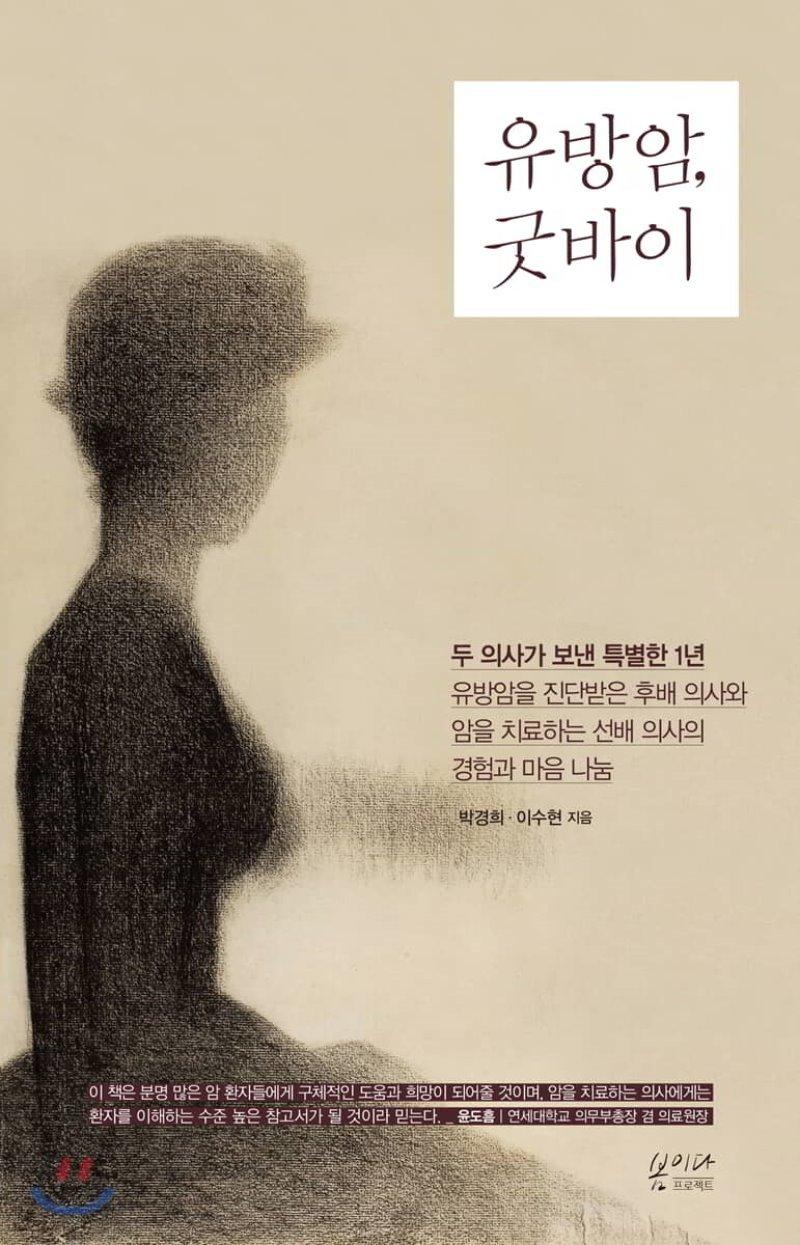 유방암, 굿바이