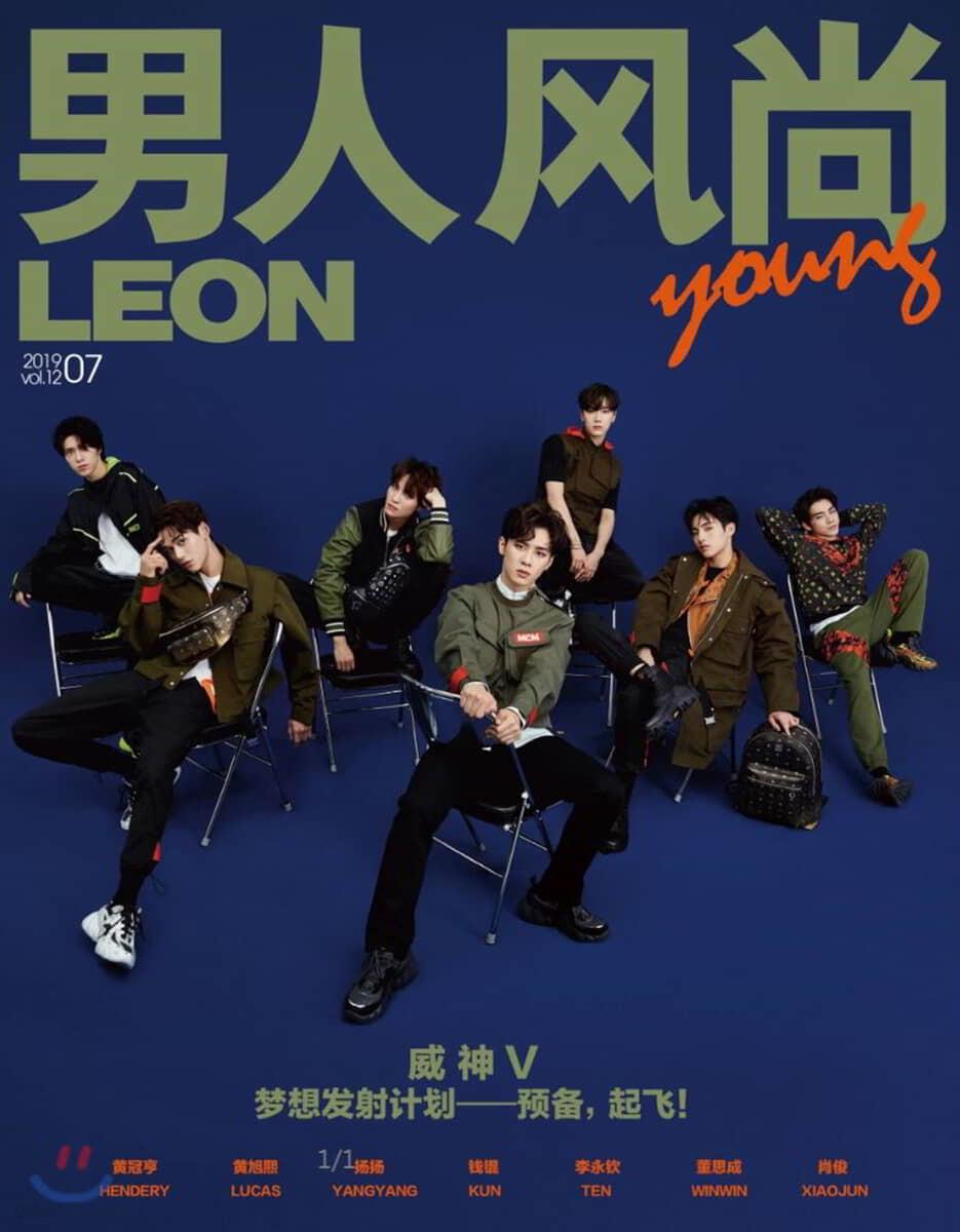 男人風? 남인풍상 LEON Young : 2019년 07월 : 웨이션V (WayV) 커버 (포스터 미포함)