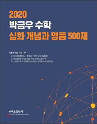 2020 박금우 수학 심화 개념과 명품 500제