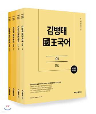 2020 김병태 국왕국어 세트