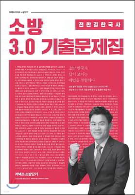 2020 전한길 한국사 소방 3.0 기출문제집