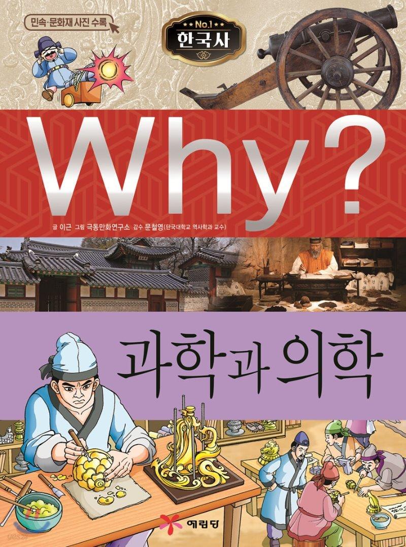 Why? 와이 한국사 과학과 의학
