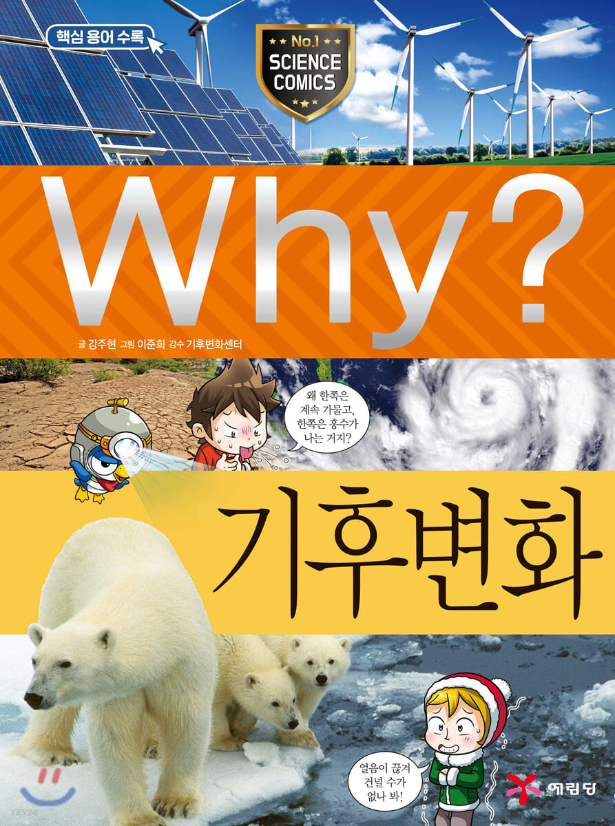 Why? 와이 기후변화