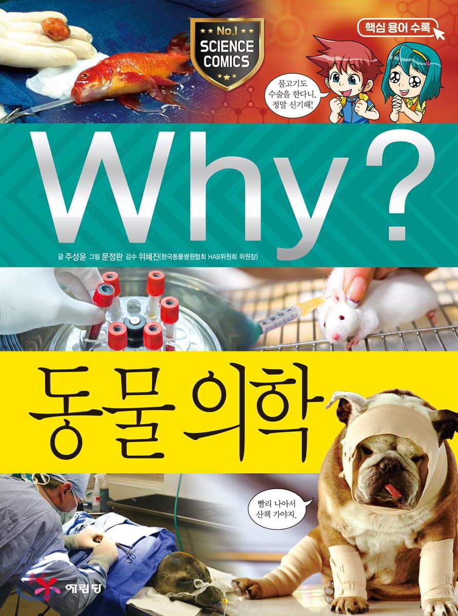 Why? 와이 동물 의학