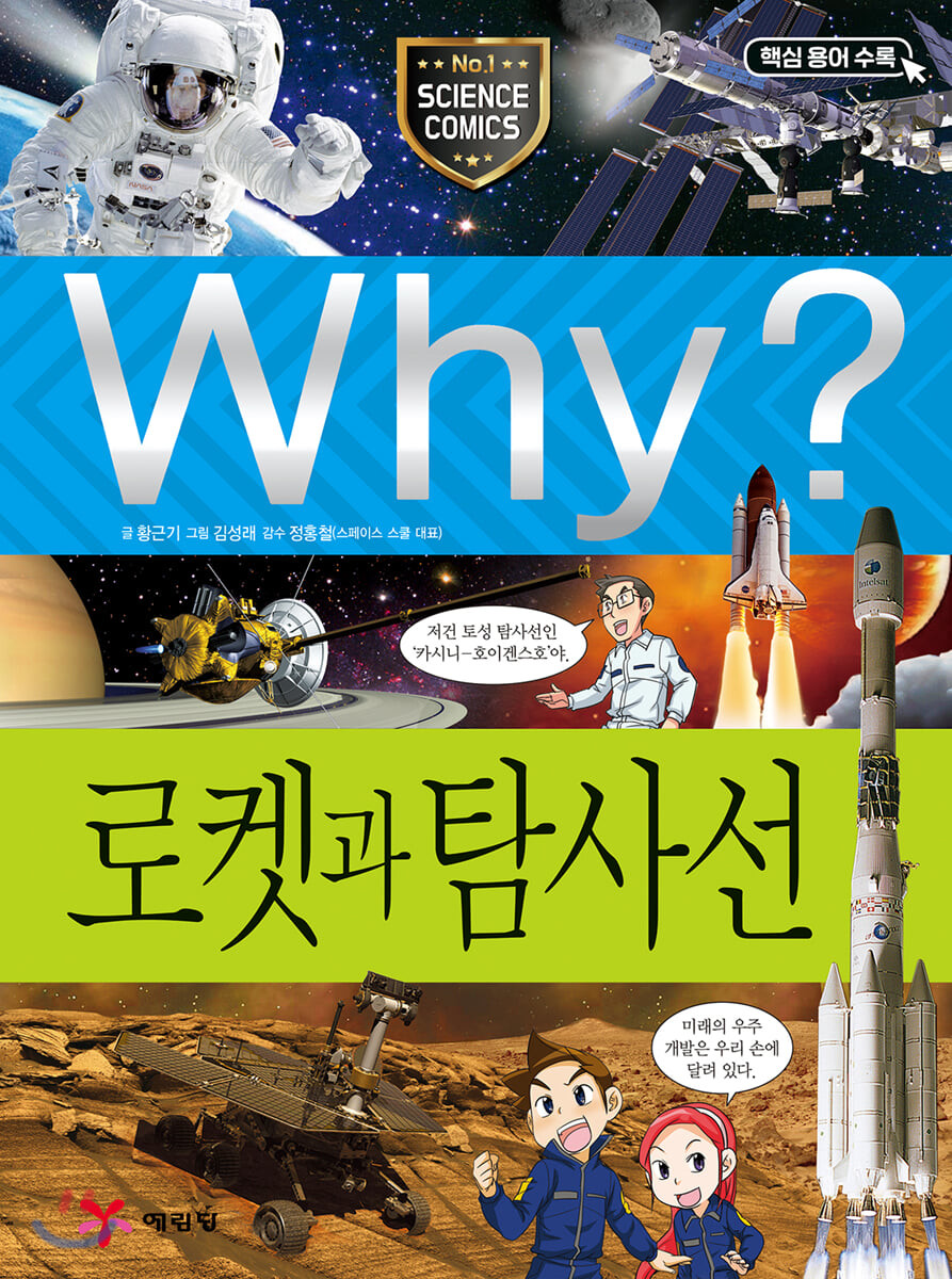 Why? 와이 로켓과 탐사선