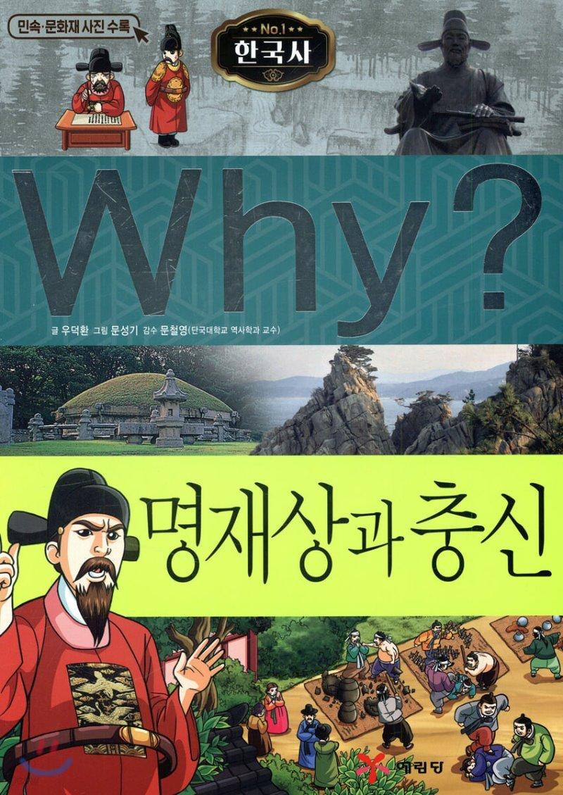 Why? 와이 한국사 명재상과 충신
