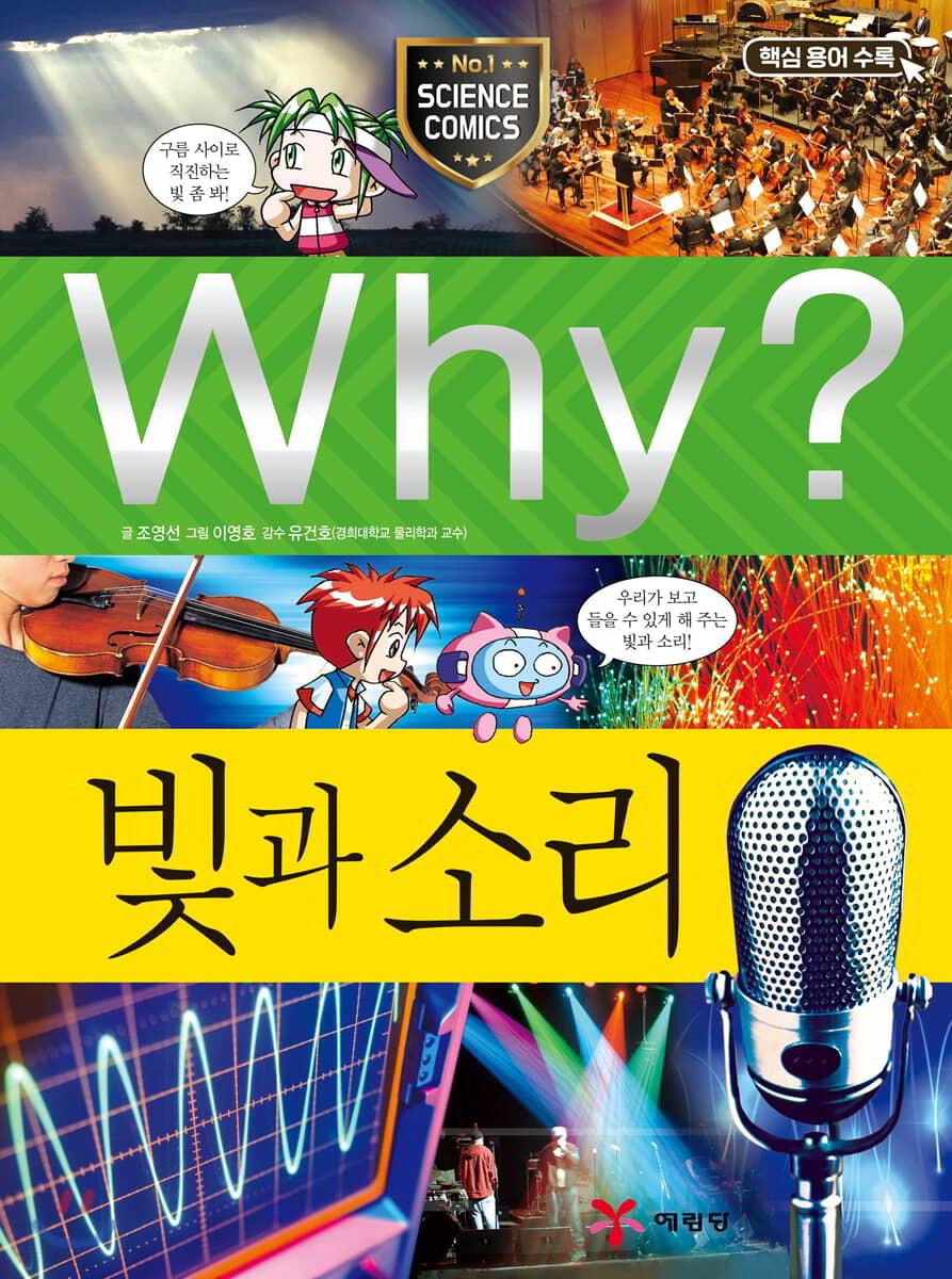 Why? 와이 빛과 소리